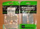 Тормозные колодки оригинальные Kawasaki